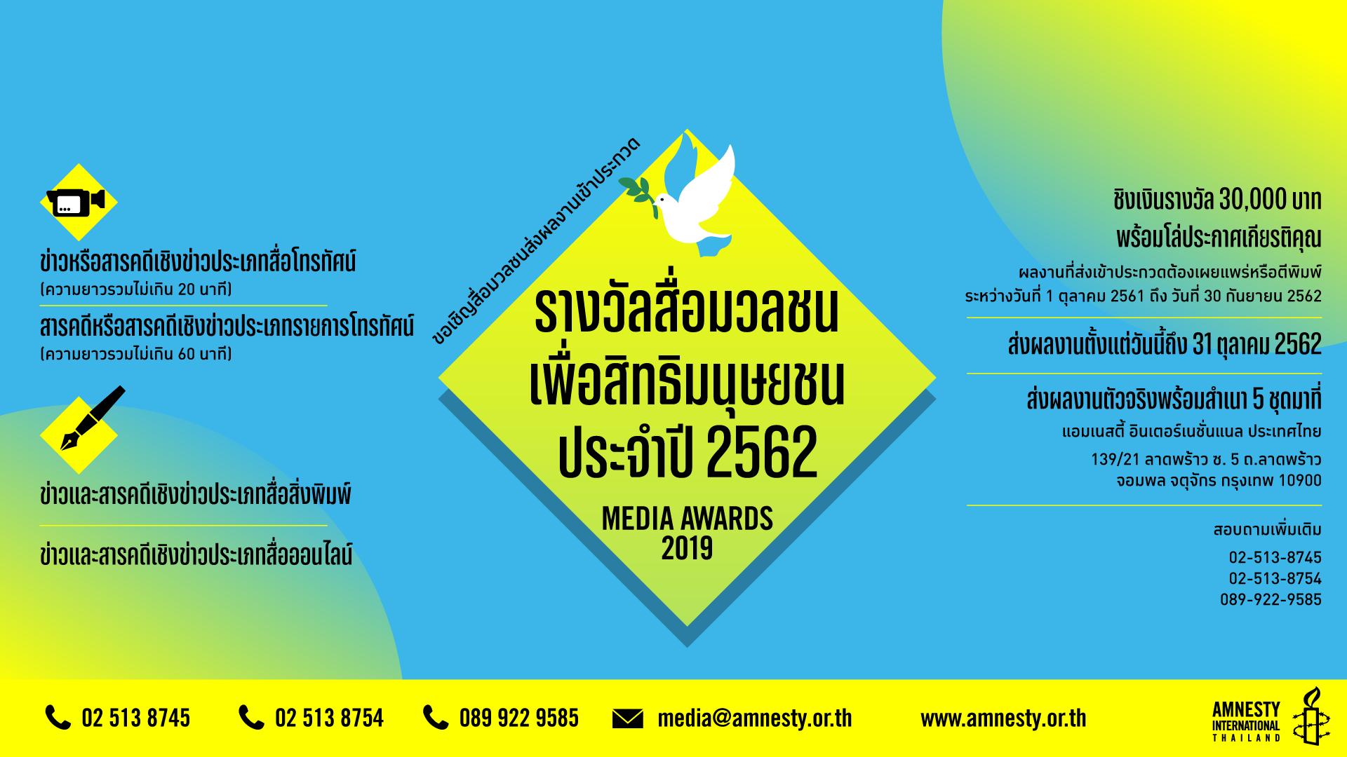 แอมเนสตี้ อินเตอร์เนชั่นแนล ประเทศไทย